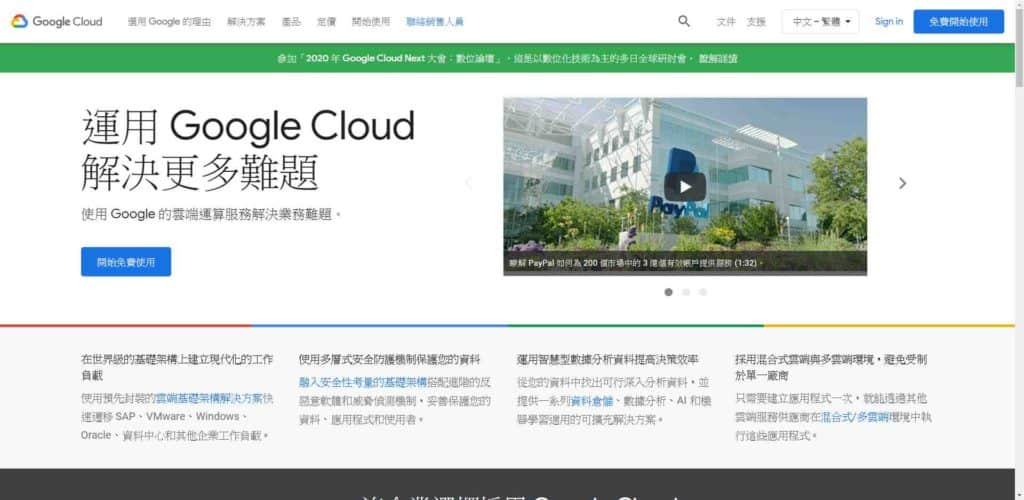 Google Cloud Platform 官網