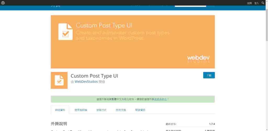 Custom Post Type 官網