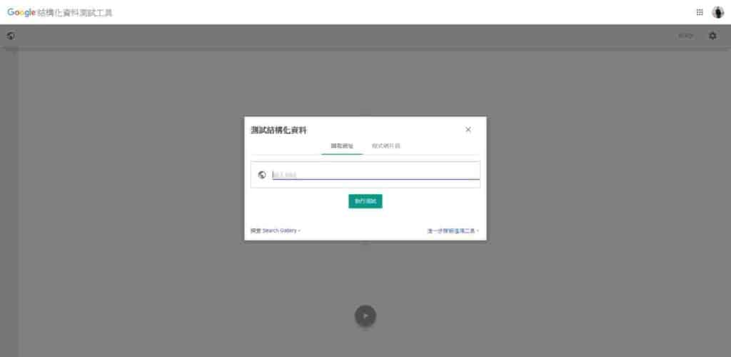 Google 結構化測試工具