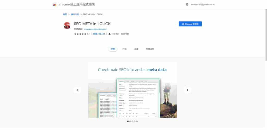 SEO META in 1 Click chrome