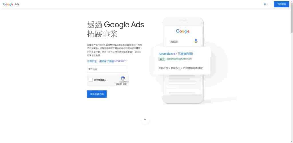 Google Ads home
