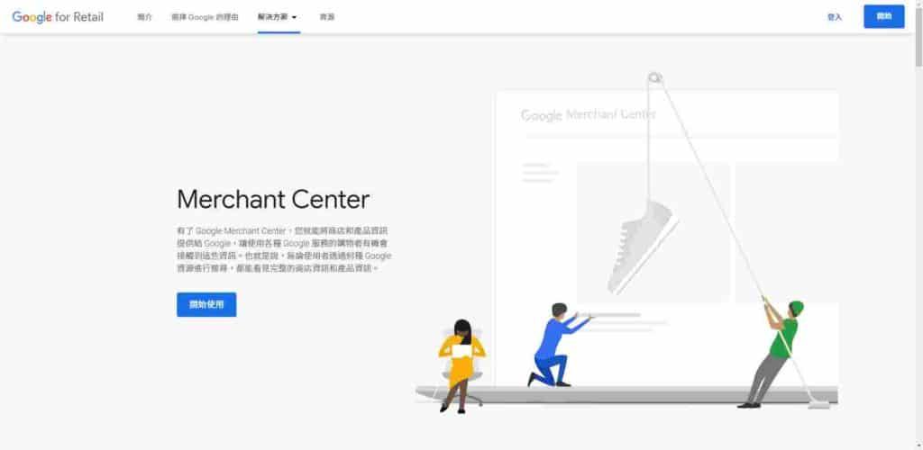 Google Merchant Center home