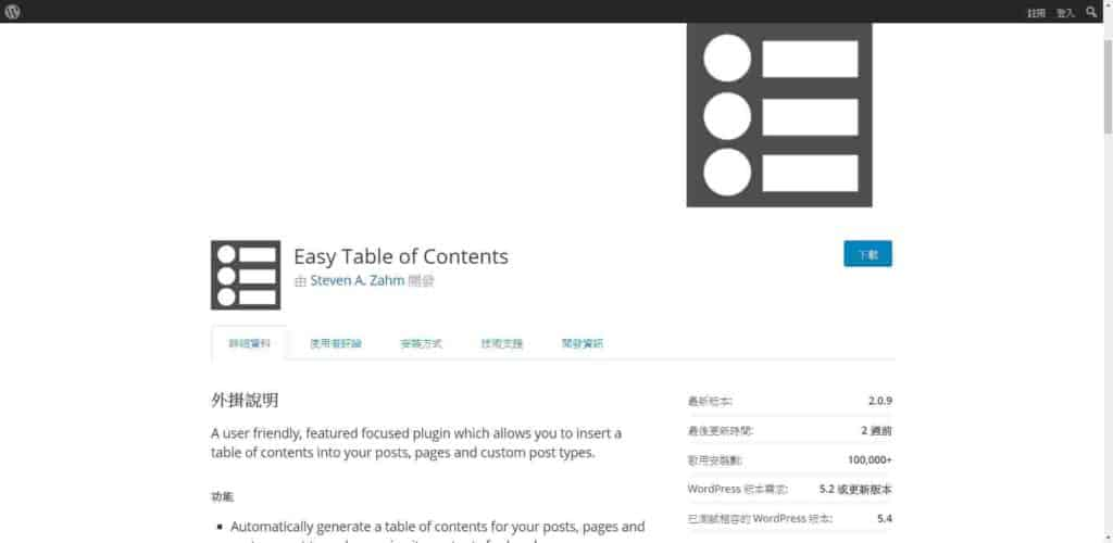 Eazy Table of Content home