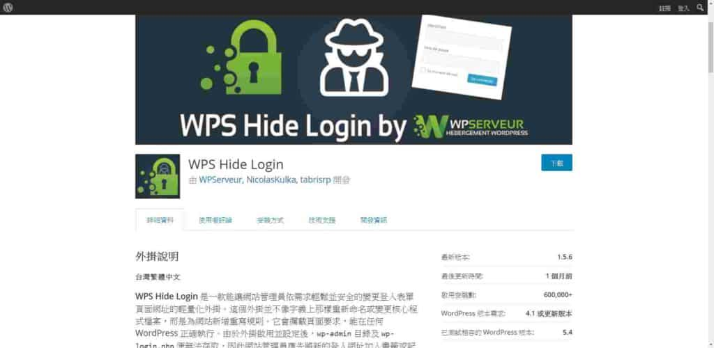 WPS Hide Login home
