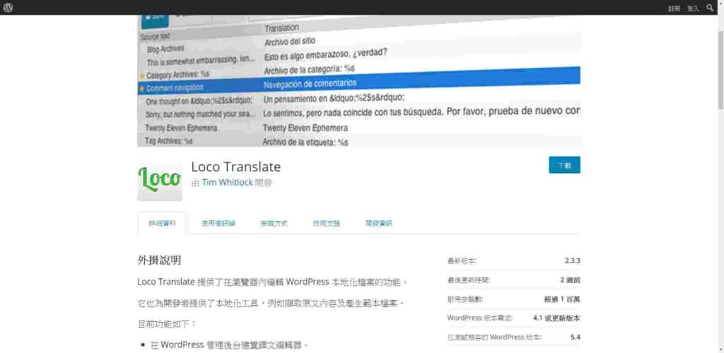 Loco Translate home