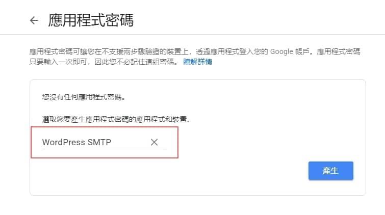 你的 WordPress 收不到信嗎?安裝免費 SMTP 外掛 5 分鐘輕鬆解決。 | 12