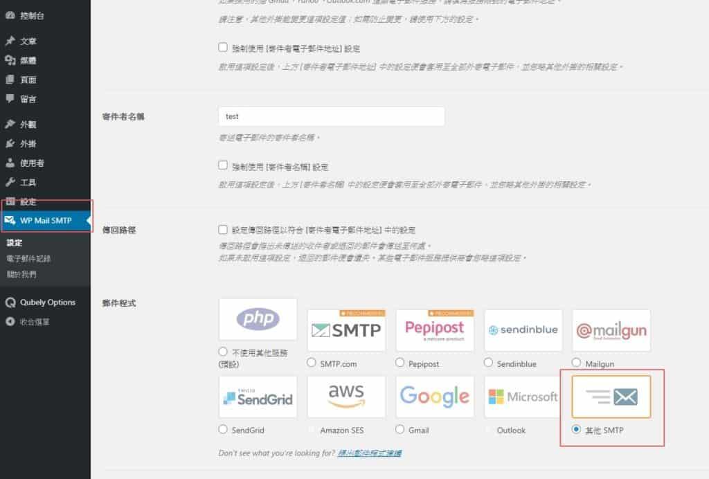 你的 WordPress 收不到信嗎?安裝免費 SMTP 外掛 5 分鐘輕鬆解決。 | 14