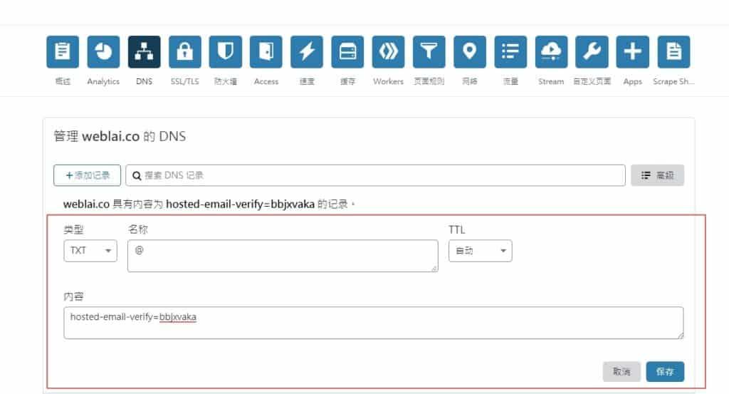 如何用自己的網址收信? 5 分鐘教你用 Migadu 免費建立網域信箱 | 10