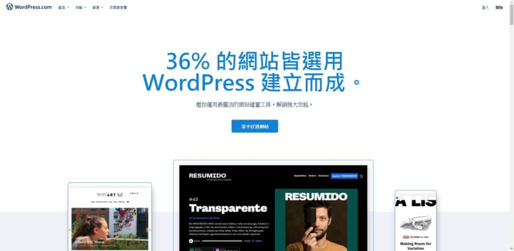WordPress 36% 網站