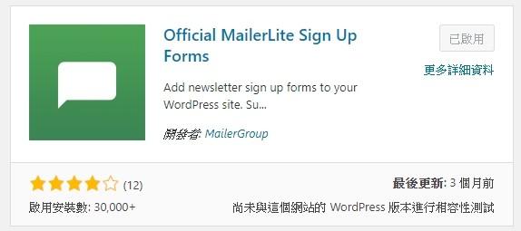 如何製作 WordPress 電子報?MailerLite 完整設定教學,No.1 電郵行銷工具推薦 | 39