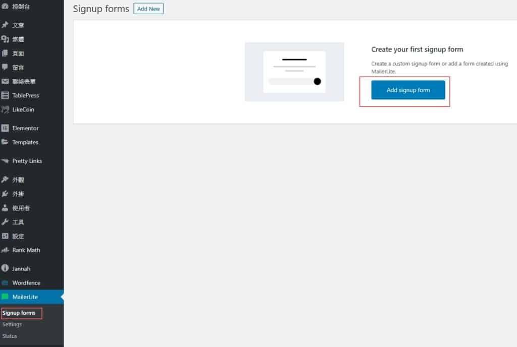 如何製作 WordPress 電子報?MailerLite 完整設定教學,No.1 電郵行銷工具推薦 | 42
