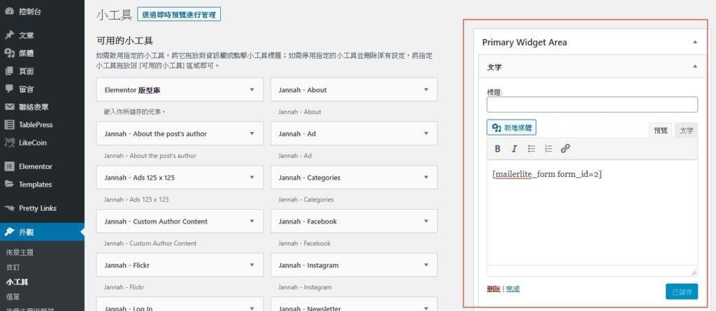 如何製作 WordPress 電子報?MailerLite 完整設定教學,No.1 電郵行銷工具推薦 | 45