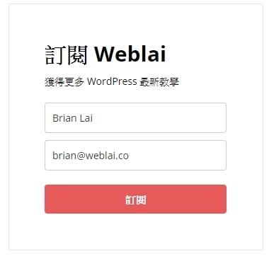 如何製作 WordPress 電子報?MailerLite 完整設定教學,No.1 電郵行銷工具推薦 | 50