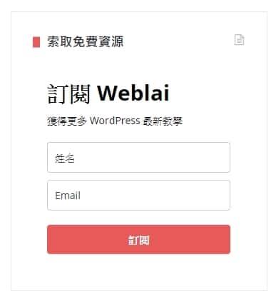 如何製作 WordPress 電子報?MailerLite 完整設定教學,No.1 電郵行銷工具推薦 | 1