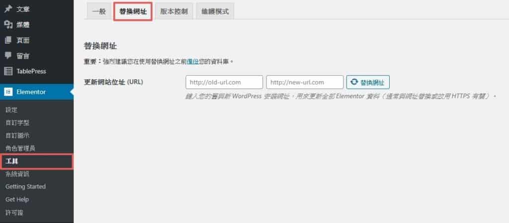安裝了 SSL 憑證卻還顯示不安全?3 個解決 WordPress 網站 https 失效的方法 | 13