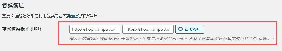 安裝了 SSL 憑證卻還顯示不安全?3 個解決 WordPress 網站 https 失效的方法 | 14