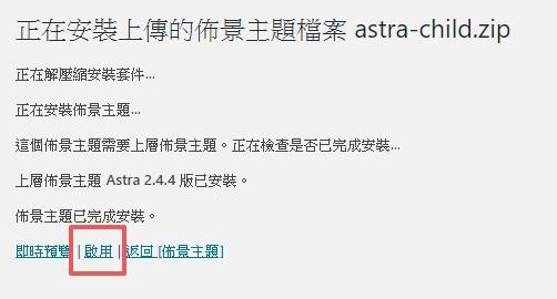 Astra 佈景主題教學,1 款適合所有人的 WordPress 主題 | 17
