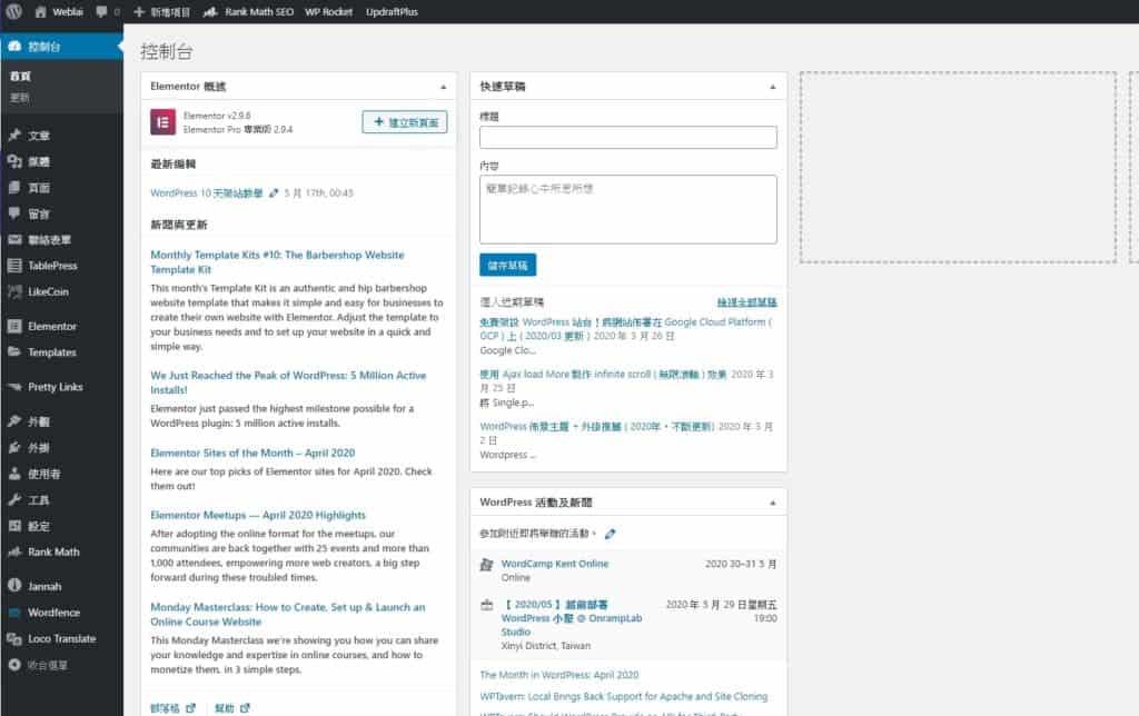 WordPress 後台操作教學,10 分鐘教會你 6 大必學基本功能 | 31