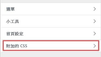 如何讓 WordPress 文章標題更好看?5 分鐘教你用 CSS 自己改樣式! | 9