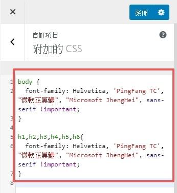 如何更換 WordPress 網站字體?利用自訂 CSS 功能 1 分鐘搞定! | 6