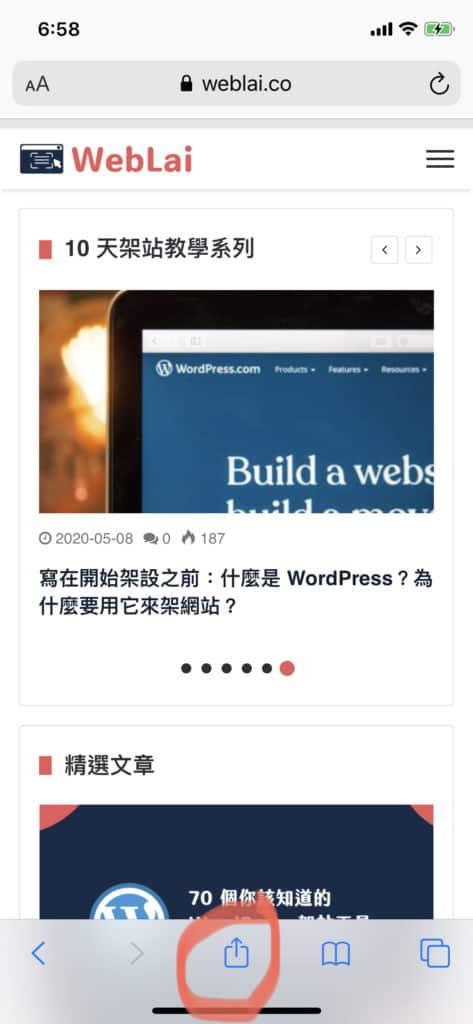 如何將你的 WordPress 網站變成手機 App?拿起手邊的 iPhone 1 分鐘完成! | 3
