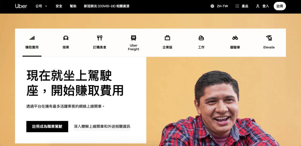 不是設計師如何做出好看的網站?10 個優化你網站外觀的技巧 | 8