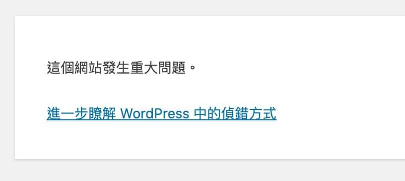 這個網站發生重大問題。 進一步瞭解 WordPress 中的偵錯方式