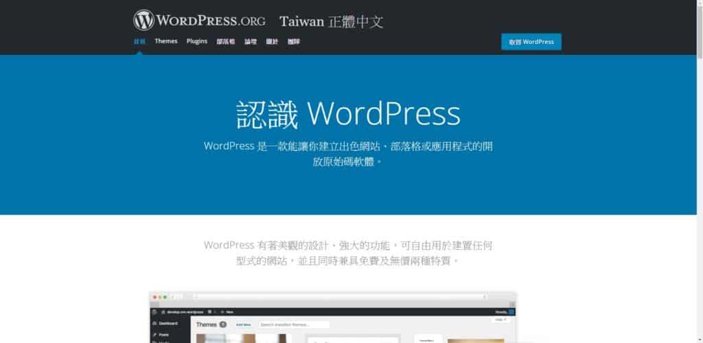 WordPress 網站架設