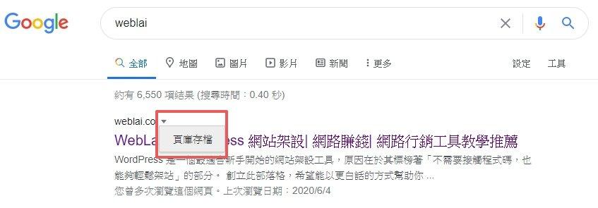 如何修正 Google 搜尋結果跟網站的文章標題不一樣?1 個步驟輕鬆解決! | 4