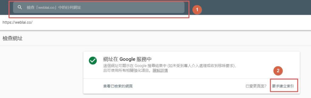 如何修正 Google 搜尋結果跟網站的文章標題不一樣?1 個步驟輕鬆解決! | 7