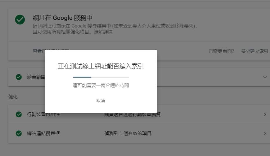 如何修正 Google 搜尋結果跟網站的文章標題不一樣?1 個步驟輕鬆解決! | 8