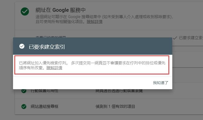 如何修正 Google 搜尋結果跟網站的文章標題不一樣?1 個步驟輕鬆解決! | 9