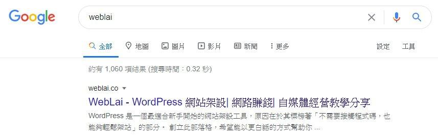 如何修正 Google 搜尋結果跟網站的文章標題不一樣?1 個步驟輕鬆解決! | 10
