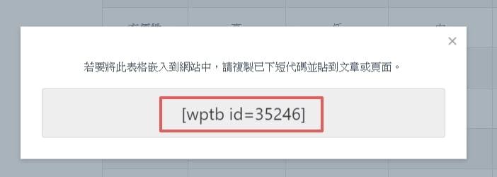 WP Table Builder 表格外掛教學,5 分鐘讓你做出清楚好懂的表格 | 19