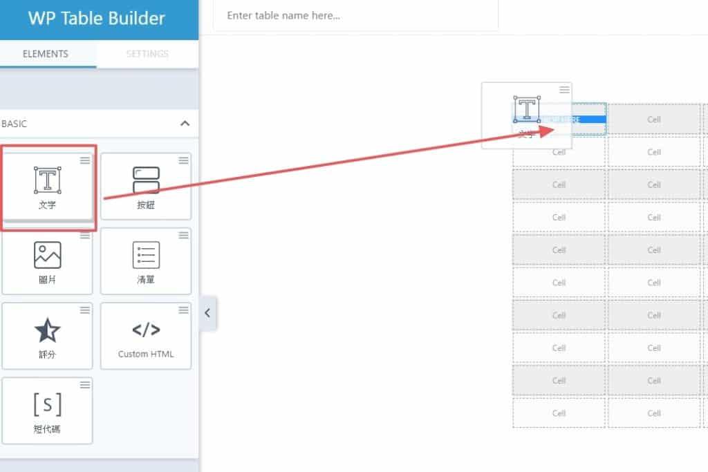 WP Table Builder 表格外掛教學,5 分鐘讓你做出清楚好懂的表格 | 8