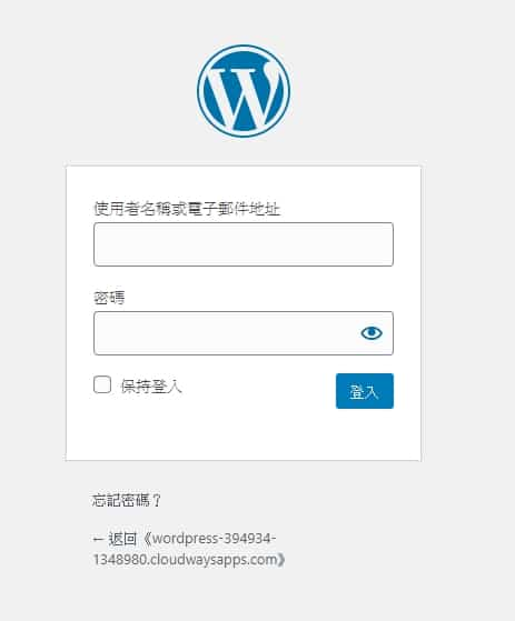 【2020】Cloudways 教學,架設 WordPress 最佳 VPS 主機 | 51
