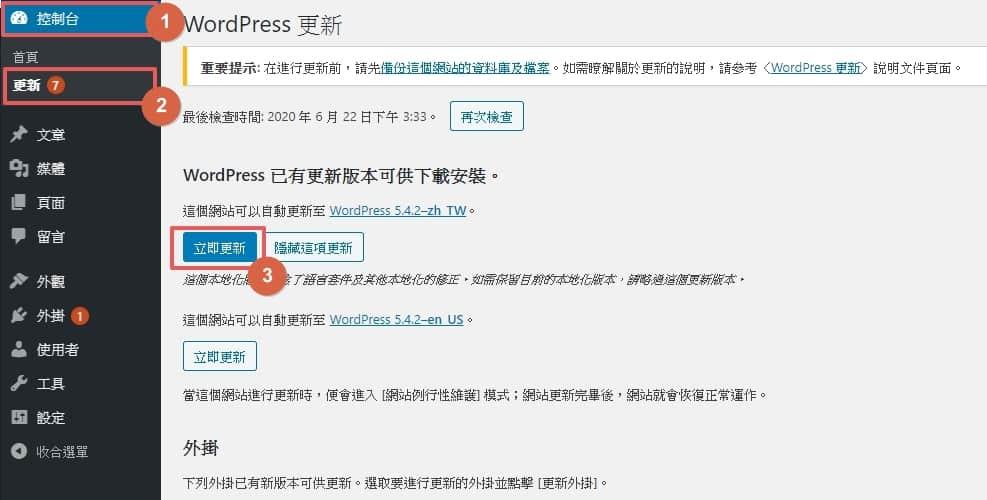 【2021】WordPress 完整教學,新手30分鐘從零架出專業網站 | 87