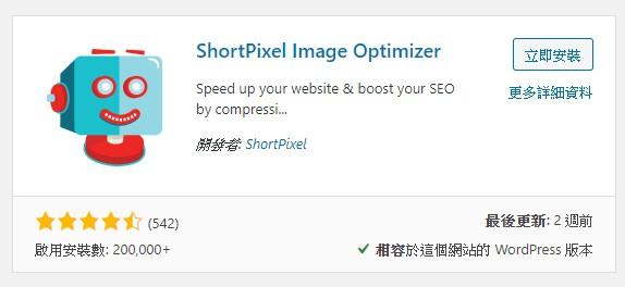 如何提升 WordPress 網站速度?使用 WebP 圖片格式縮短網站載入時間 100% | 5
