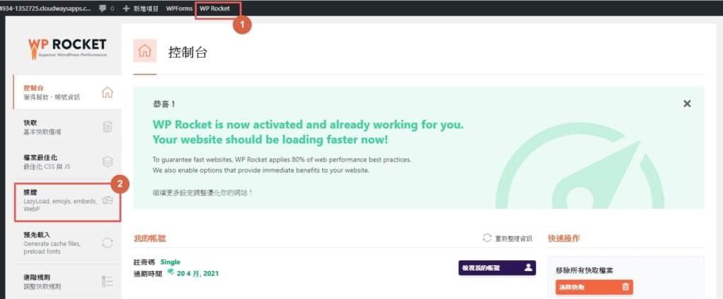 如何提升 WordPress 網站速度?使用 WebP 圖片格式縮短網站載入時間 100% | 21