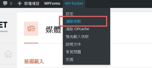 如何提升 WordPress 網站速度?使用 WebP 圖片格式縮短網站載入時間 100% | 23
