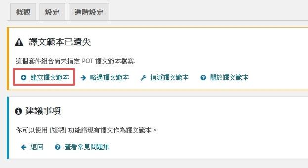 Loco Translate 翻譯外掛教學,1 字不漏將 WordPress 網站上英文改成中文 | 7