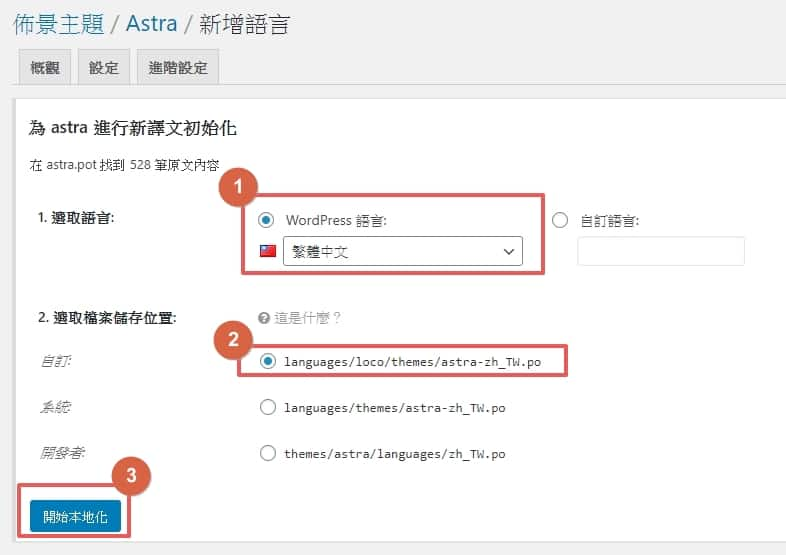 Loco Translate 翻譯外掛教學,1 字不漏將 WordPress 網站上英文改成中文 | 9
