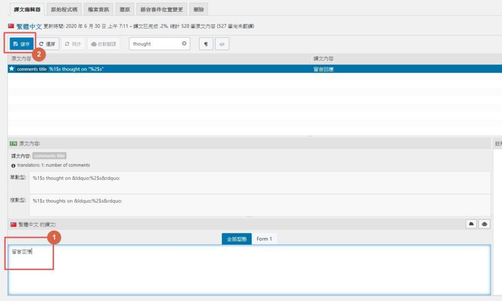 Loco Translate 翻譯外掛教學,1 字不漏將 WordPress 網站上英文改成中文 | 11