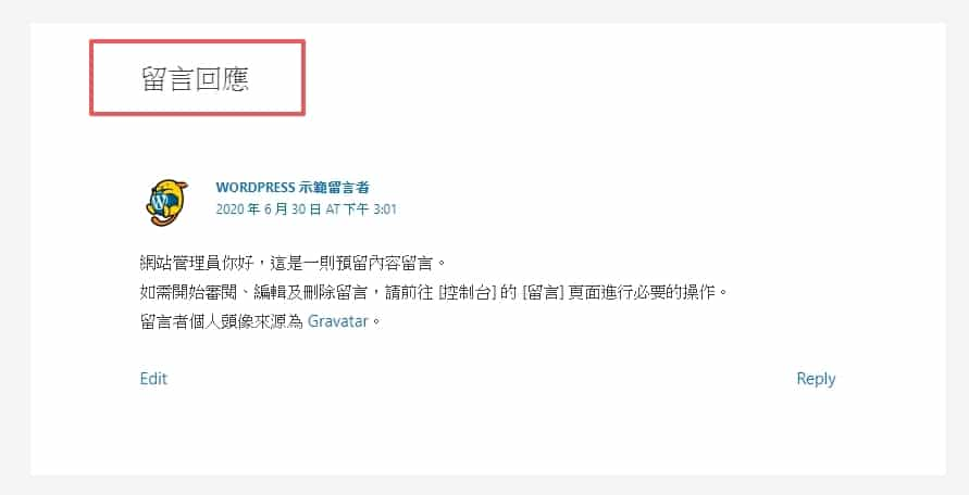 Loco Translate 翻譯外掛教學,1 字不漏將 WordPress 網站上英文改成中文 | 12