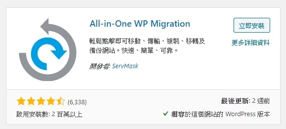 All-in-One WP Migration 外掛教學,1 鍵輕鬆將 WordPress 搬家   4