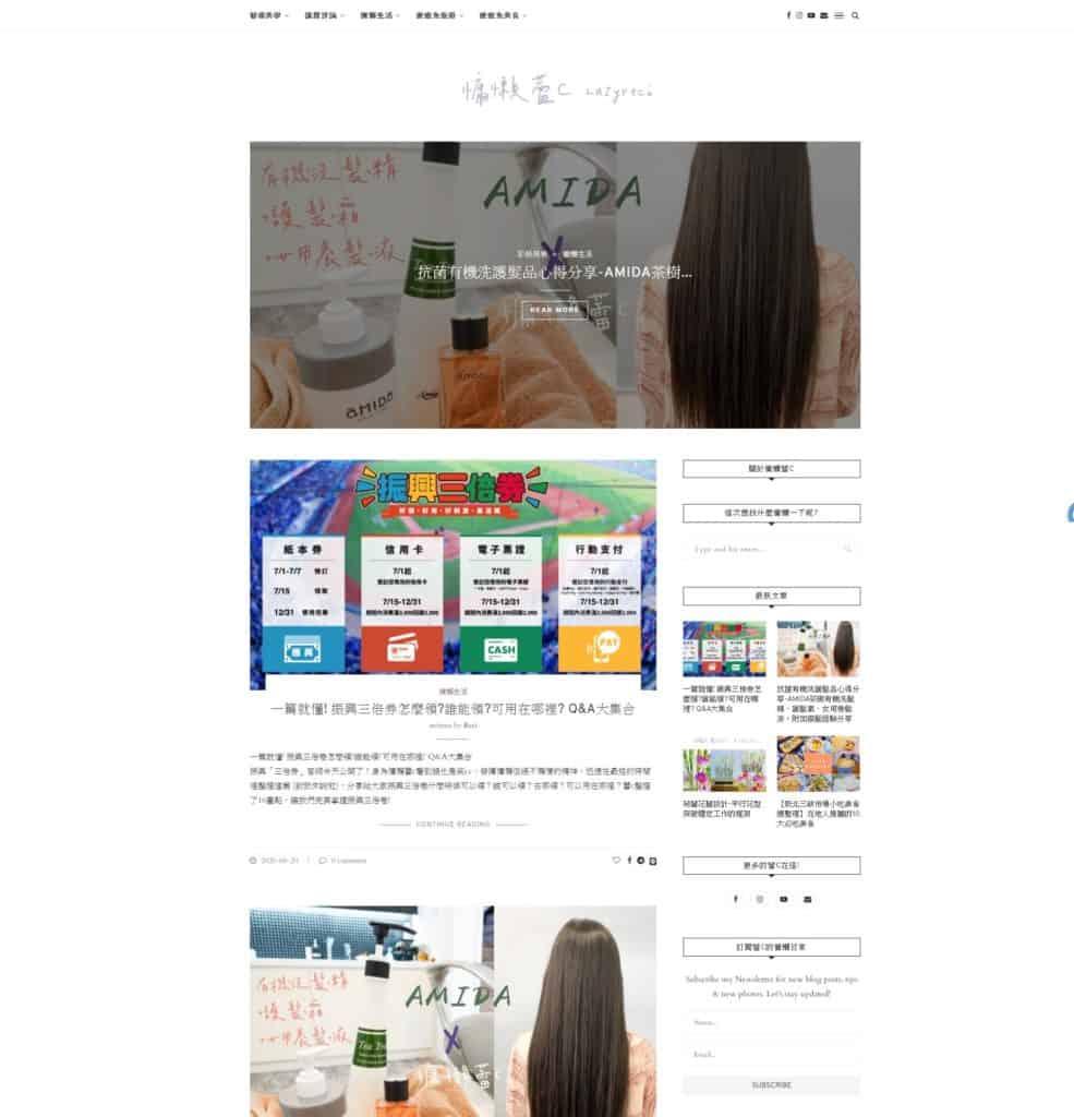 FireShot Capture 096 慵懶蕾c – 療癒系美學 lazyreci.com2  1