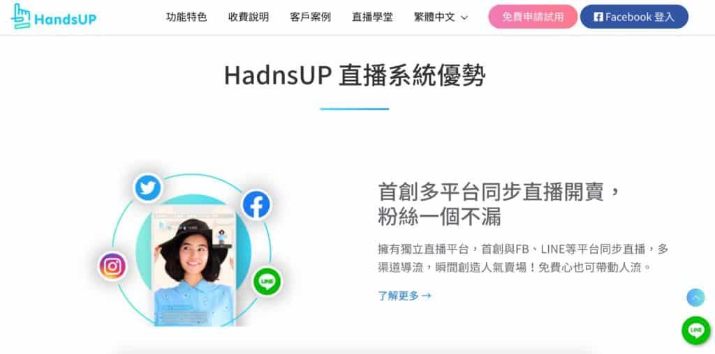 HandsUp – HandsUP舉手直播電商⎮跨平台同步直播銷售、快速網紅媒合
