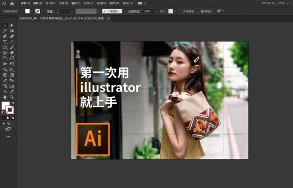第一次用 illustrator 就上手,利用網格系統進行排版設計簡易海報 | 10
