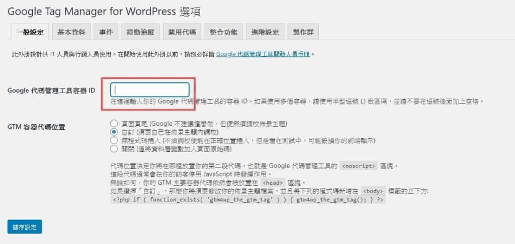 5 分鐘安裝 GTM 在你的 WordPress 網站上,利用 GA 開始追蹤網站數據 | 5