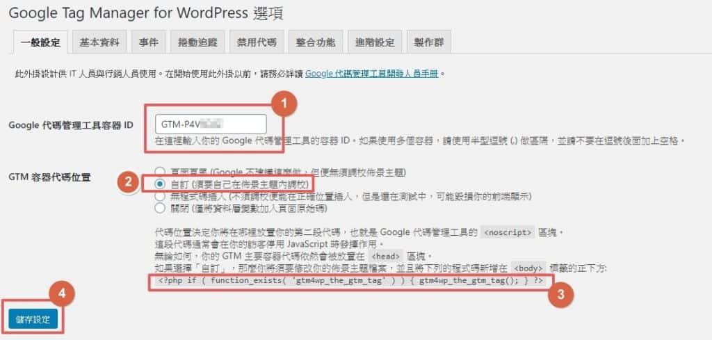 5 分鐘安裝 GTM 在你的 WordPress 網站上,利用 GA 開始追蹤網站數據 | 12
